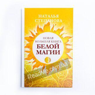 Нова велика книга білої магії - купити книгу в інтернет-магазині ReadMe
