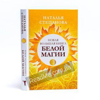 Нова велика книга білої магії