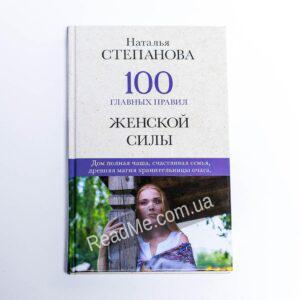 Книга 100 главных правил женской силы - купить книгу в интернет-магазине ReadMe