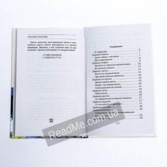 Книга 100 головних правил жіночої сили