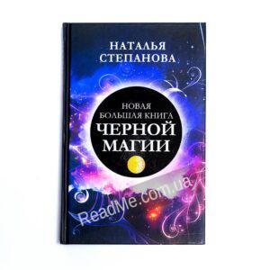 Нова велика книга чорної магії - купити книгу в інтернет-магазині ReadMe