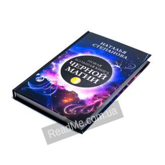 Нова велика книга чорної магії