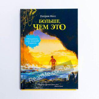 Книга Больше Чем Это - купить книгу в интернет-магазине ReadMe