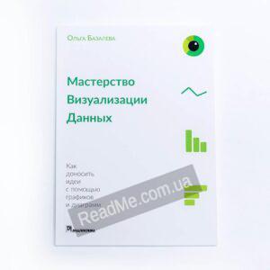 Книга Майстерність візуалізації даних - купити книгу в інтернет-магазині ReadMe