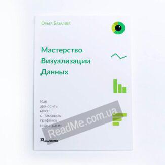Книга Мастерство визуализации данных - купить книгу в интернет-магазине ReadMe