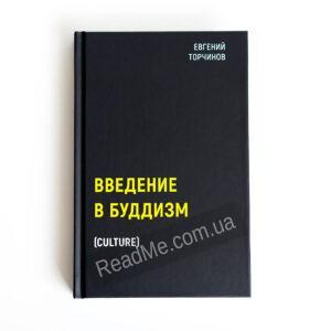 Введення в буддизм. Торчинов Е.А. - купити книгу в інтернет-магазині ReadMe