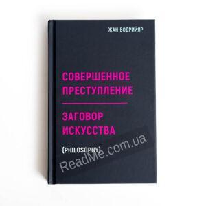 Книга Досконале злочин. Змова мистецтв - купити книгу в інтернет-магазині ReadMe