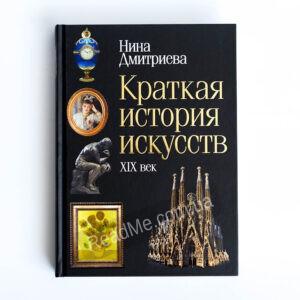 Краткая история искусств XIX век - купить книгу в интернет-магазине ReadMe