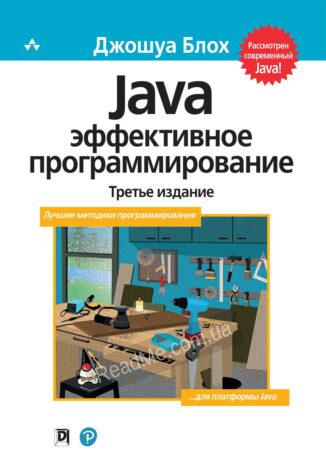 Java Эффективное программирование