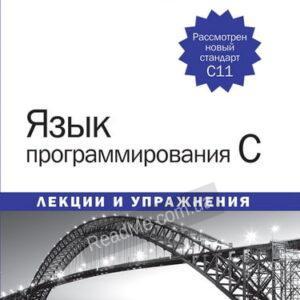 Язык программирования C. Лекции и упражнения
