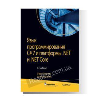 Мова програмування С дієз - купити в Україні