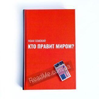 Книга Хто править світом? - купити книгу в інтернет-магазині ReadMe