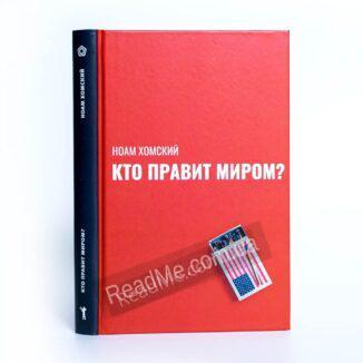 Книга Хто править світом?