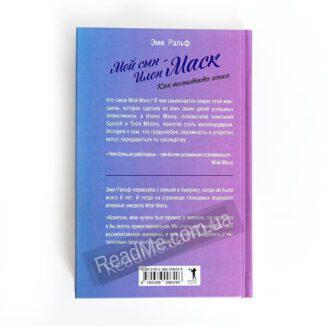 Книга Мій син - Ілон Маск. Як виховати генія