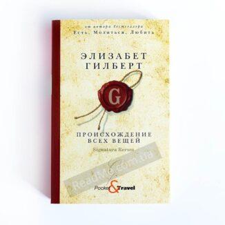 Походження всіх речей (м'яка обкладинка) - купити книгу в інтернет-магазині ReadMe