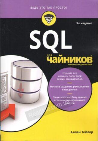 SQL для чайников, 9-е издание
