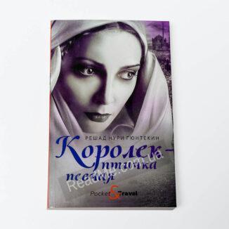 Книга Королек - птичка певчая - купить книгу в интернет-магазине ReadMe