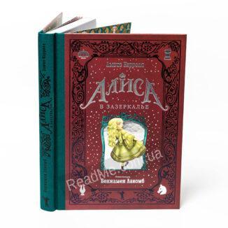 Книга Алиса в Зазеркалье - купить книгу в интернет-магазине ReadMe