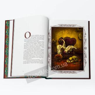 Книга Аліса в Задзеркаллі