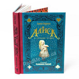 Книга Аліса в країні чудес - купити книгу в інтернет-магазині ReadMe