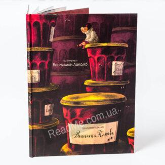 Книга Вишенка и Клюква - купить книгу в интернет-магазине ReadMe