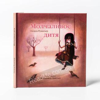 Книга Мовчазна дитя. Лакомб Б. - купити книгу в інтернет-магазині ReadMe