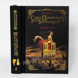 Книга Собор Парижской Богоматери - купить книгу в интернет-магазине ReadMe