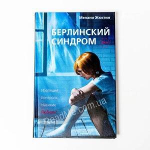 Книга Берлінський синдром - купити книгу в інтернет-магазині ReadMe