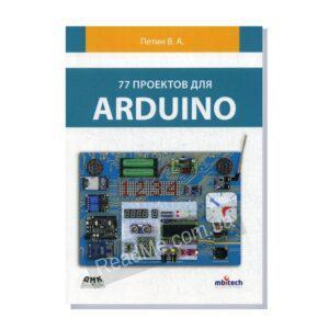 77 проектов для Arduino - авт. Петин В. А. - купить в Украине
