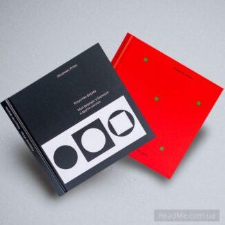 Комплект Иск4усство цвета + Искусство формы