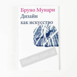 Книга Дизайн как искусство - купить книгу в интернет-магазине ReadMe