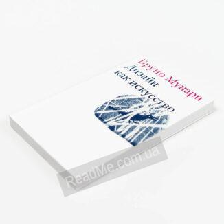 Книга Дизайн як мистецтво. Бруно Мунари