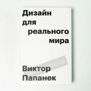 Дизайн для реального мира - купить в Украине онлайн