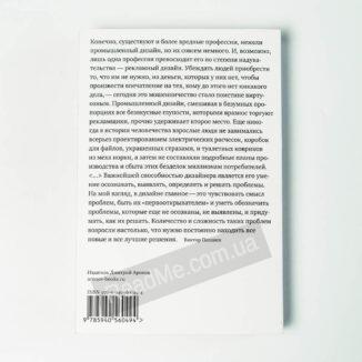 Книга для дизайнеров - Дизайн реального мира