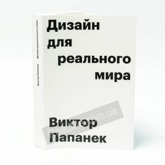 Дизайн для реального мира - купить книгу Виктора Папанека в Украине на русском языке