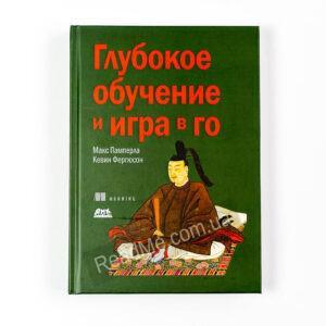 Книга Глибоке навчання і гра в Го - купити книгу в інтернет-магазині ReadMe