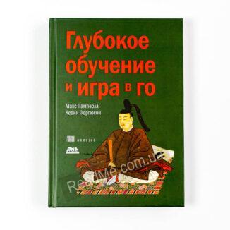 Книга Глубокое обучение и игра в Го - купить книгу в интернет-магазине ReadMe