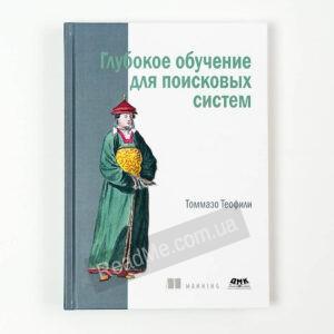 Книга Глибоке навчання для пошукових систем - купити книгу в інтернет-магазині ReadMe