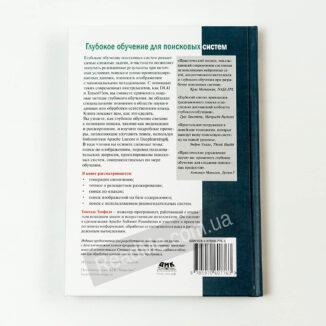 Книга Глибоке навчання для пошукових систем