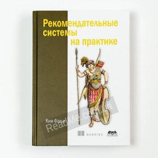 Книга Рекомендаційні системи на практиці - купити книгу в інтернет-магазині ReadMe