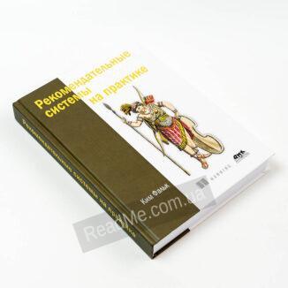 Книга Рекомендаційні системи на практиці