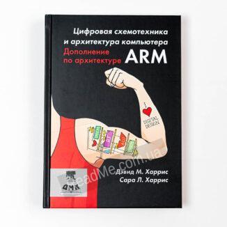 Цифрова схемотехніка та архітектура комп'ютера. Доповнення по архітектурі ARM - купити книгу в інтернет-магазині ReadMe