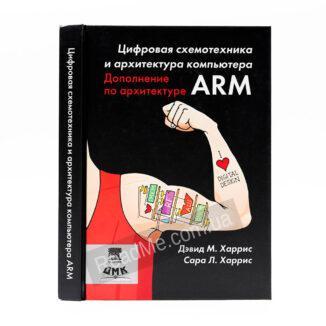 Книга Цифрова схемотехніка та архітектура комп'ютера