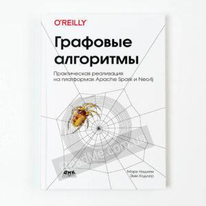 Книга графові алгоритми - купити книгу в інтернет-магазині ReadMe