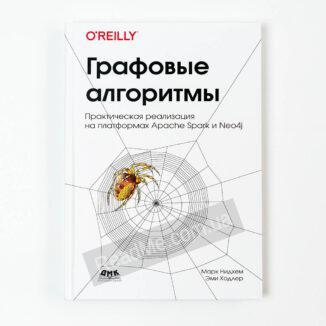 Книга Графовые алгоритмы - купить книгу в интернет-магазине ReadMe