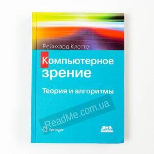 Книга Комп'ютерне зір - купити книгу в інтернет-магазині ReadMe