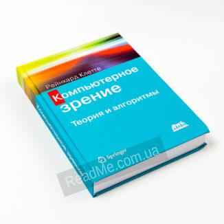 Книга Комп'ютерне зір