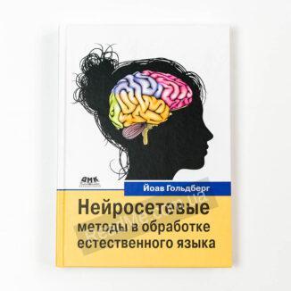 Книга Нейромережеві методи в обробці природної мови - купити книгу в інтернет-магазині ReadMe