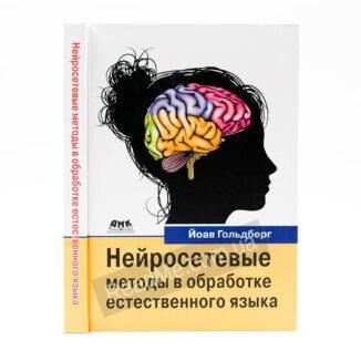 Книга Нейромережеві методи в обробці природної мови