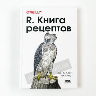 R. Книга рецептів - купити книгу в інтернет-магазині ReadMe